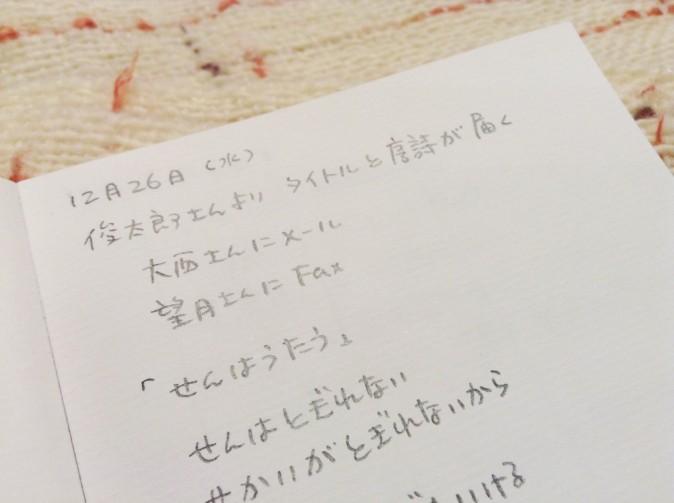 制作日誌3-2