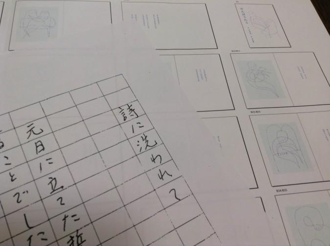 制作日誌5-1