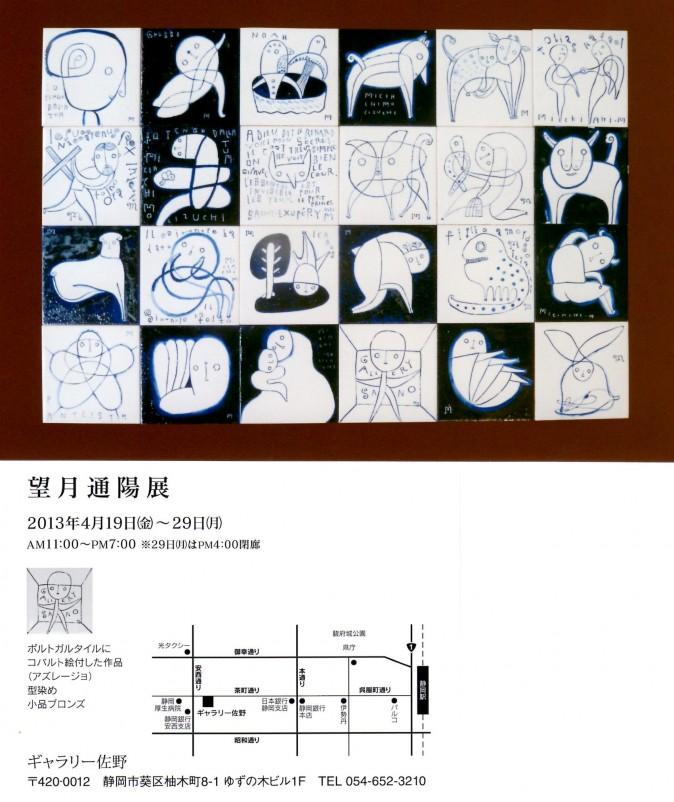 ギャラリー佐野・望月通陽展