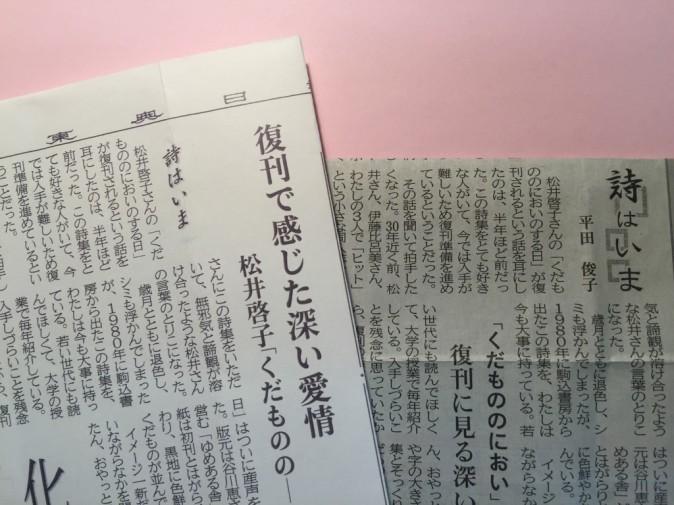 詩は今平田俊子