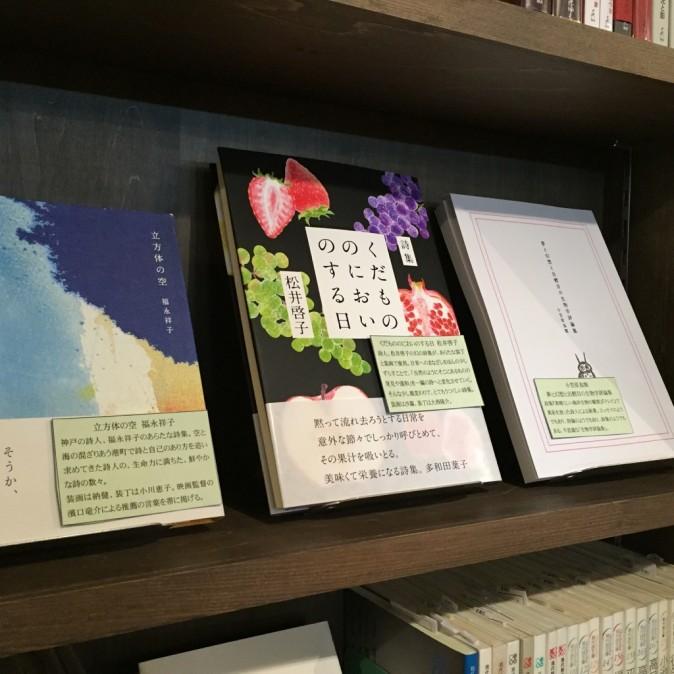 古書水中書店