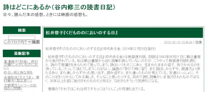 谷内修三さんブログ