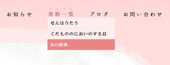 Mのページ